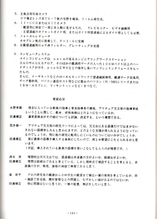 理想的な公共天文台の条件5