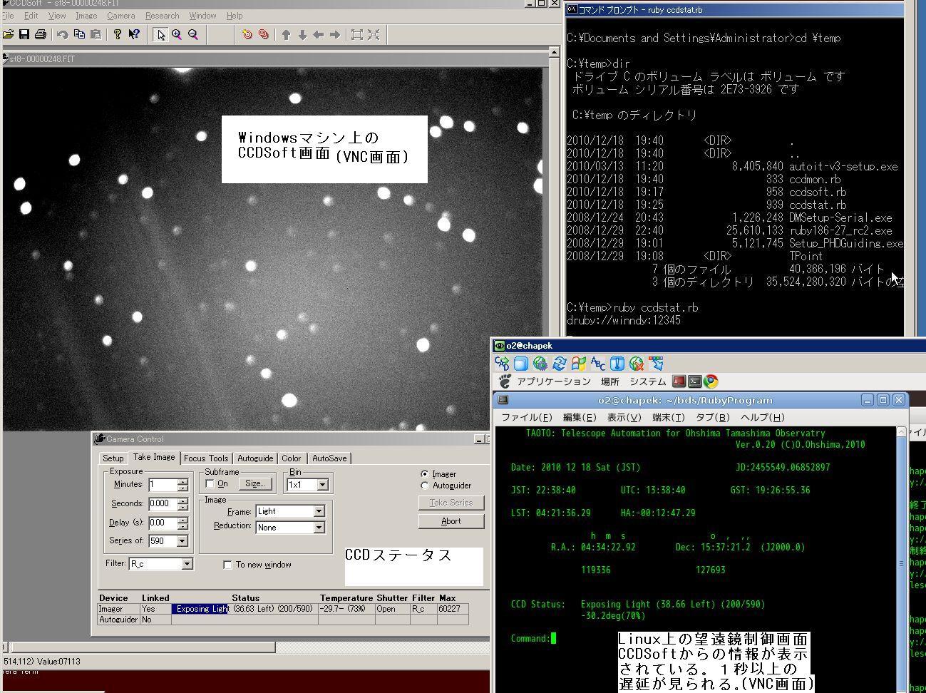LinuxマシンからWindowsマシンにつながった冷却CCDの情報を得れいる画面